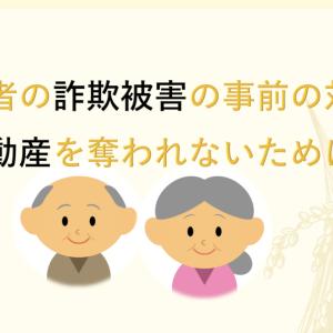 高齢者の詐欺被害を防ぐ方法〜不動産を奪われないために〜