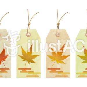 フリーイラスト素材:紅葉のペーパータグセット