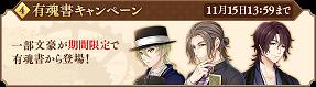 ◆文豪とアルケミスト<有魂書/自己記録>