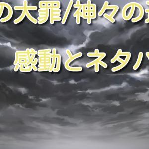 アニメ七つの大罪 神々の逆鱗2話の感想とネタバレ! キングとディアンヌの試練