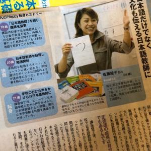 日本語教師に絶対必要なこと★今のAYAなら分かります