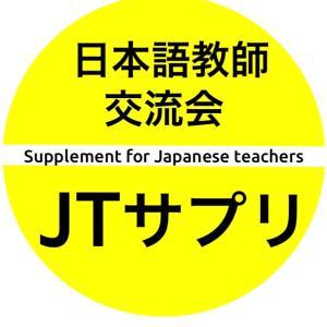 インカレックス日本語教師交流会 JTサプリ