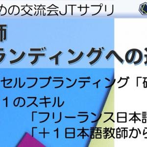 異文化間をつなぐのは日本語教師★外国人向け日本ビジネスマナー