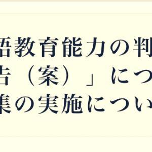日本語教育能力の判定に関する報告★案