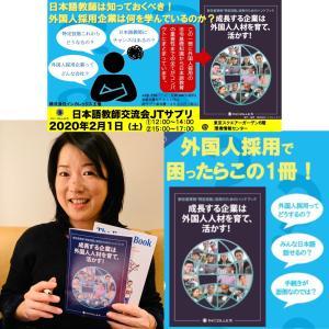 AYAは本当に子鹿&羊?★ハンドブック日本語教師の感想 Vol.2