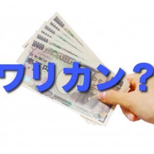 ワリカン文化にから見る日本人マインド★日本ビジネスマナー講師AYA