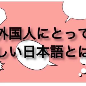 外国人がつまづく日本語の正体は…★日本語教師の思考に問題が?