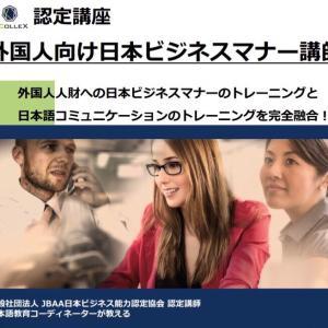日本語教師+1★外国人向け日本ビジネスマナー講師