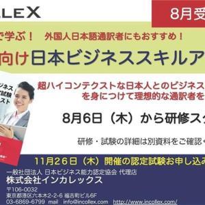 日本日本ビジネス能力認定試験★日本で働きたい外国の方たちへ