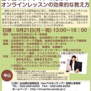 日本語ボランティアのための研修会★ICX日本語教育コーディネターAYA