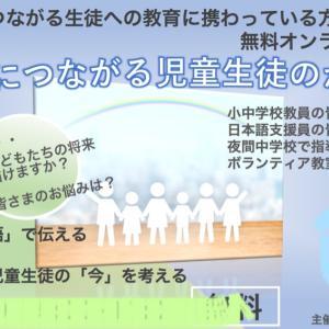 外国とつながる児童生徒のかけはし★交流会開催しました!