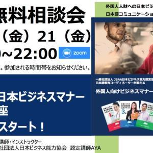 無料相談会!★9月スタート ICX認定外国人向け日本ビジネスマナー講師養成講座