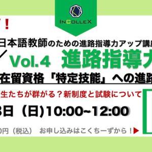 日本語教師のための「特定技能」★Vol.4 進路指導講座