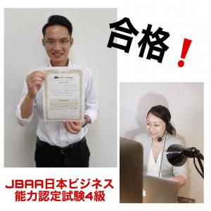 合格したぞ!★JBAA日本ビジネス能力認定試験