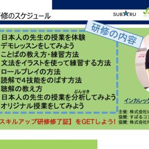 海外日本語教師スキルアップ研修★Step5