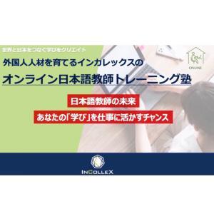 AYA、塾始めます★オンライン日本語教師トレーニング塾