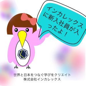 社員を迎えさらにパワーアップ★ICX専属日本語教育コーディネーター