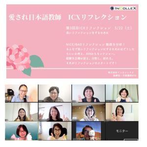 ICXリフレクション3★愛され日本語教師