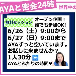【無料オープン企画】AYAと密会★愛され日本語教師集まれ!