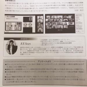 多文化共生社会実現のための重要なサポート★オンラインの日本語教室