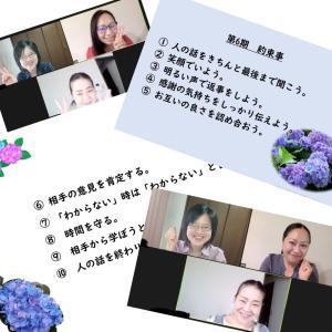 オンライン日本語教師トレーニング塾★第6期スタートしています!