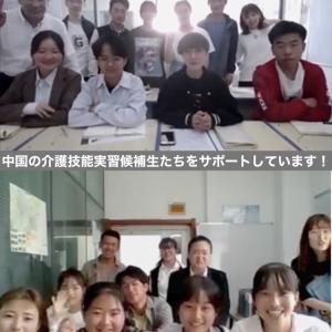 中国の介護人材へのオンライン日本語教育スタートします!