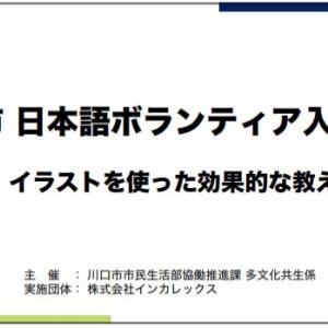 多文化共生サポート事業★川口市日本語ボランティア入門講座