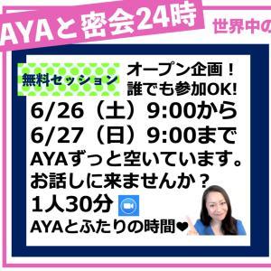 無料!AYAと密会24時★愛され日本語教師の皆さんへ