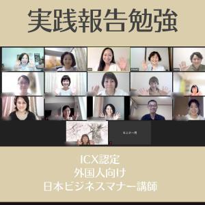 スキル、志、可能性、全てを確信した日★外国人向け日本ビジネスマナー講師【実践報告勉強会】