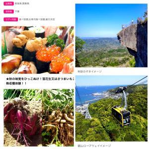 日本語教師集まれ!★リフレッシュの旅10月