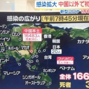 #新型武漢Wuhanコロナウイルス Monday, February 3, 2020