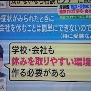 新型肺炎コロナウイルス 日本感染者数地区分布