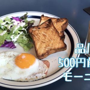 500円前後で朝ごはん!品川駅前の「安いモーニング」7選