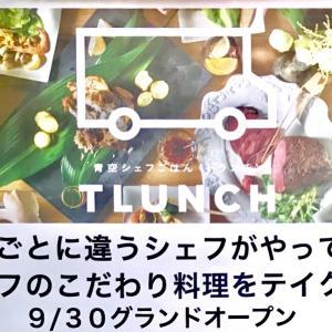品川インターシティーのNEWランチスポット「TLUNCH(トランチ)」がオープン!日替わりキッチンカーのメニューの内容は?