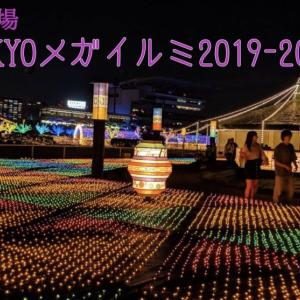 大井競馬場の『東京メガイルミ2019−2020』に行ってきました。割引チケットや所要時間、広さなどのレビュー