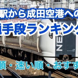 品川駅から成田空港へのアクセス方法は?安い順・速い順・おすすめ順で徹底的に交通手段を調査!