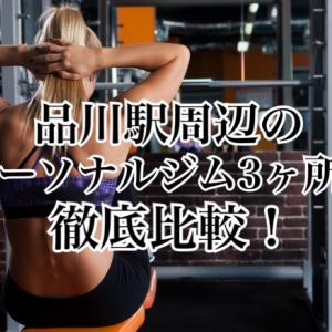 【仕事帰りに本気のダイエット】品川駅周辺のパーソナルトレーニングジム3選!
