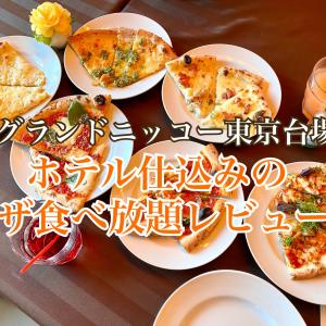 お台場の高級ホテルでピザ食べ放題が安い!グランドニッコーの「インコントロ」