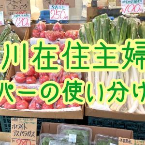 品川駅周辺住み主婦のリアルなスーパー使い分け事情。高級スーパーからイオンまで