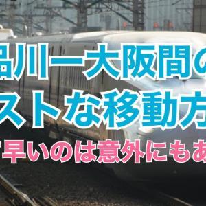 品川ー大阪間のベストな移動方法は?値段と速さを徹底的に調べました。
