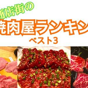 【すべて実食】北品川の焼肉屋さんランキングベスト3!