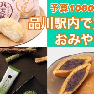 【安い】品川駅で買える予算1000円前後のお土産9選!