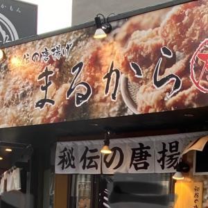 新馬場に唐揚げ手羽先専門店『まるから』がオープン!ワンコイン弁当も!