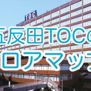 五反田TOCのフロアマップと階別のテナント一覧!駐輪場も紹介