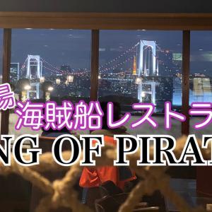 お台場海賊船レストラン「キングオブパイレーツ」は夜景も楽しめる!子連れでもデートにも◎