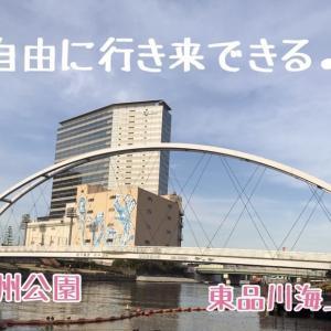 天王洲公園と東品川海上公園は橋で自由に行き来出来る!巨大なクジラ遊具や水遊び情報を紹介♪