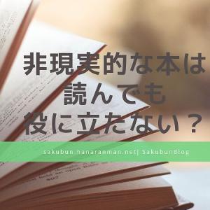 非現実的な本は読んでも役に立たない?