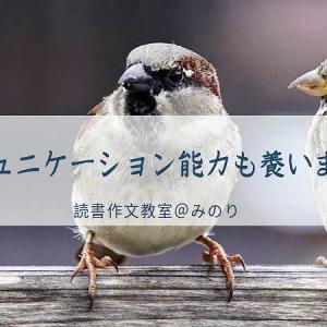 読書作文教室@みのりはコミュニケーション能力も養います!