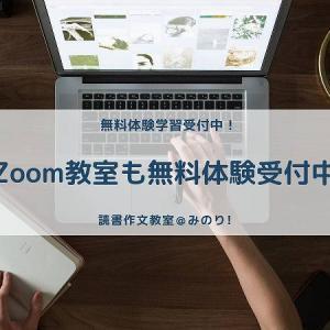 Zoom教室も無料体験受付中