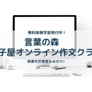 言葉の森の寺子屋オンライン作文クラス